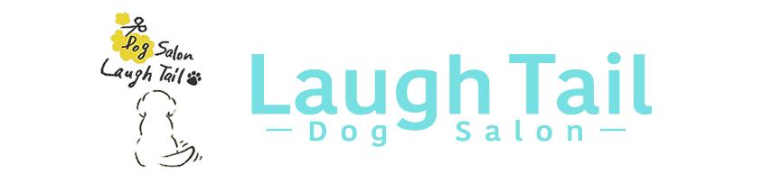トリミングサロン・ドッグサロン laugh tail ラフテール |犬専門のカットサロン